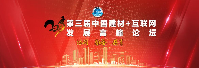 第三届中国'ManBetX安卓+互联网'发展高峰论坛