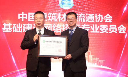 热烈祝贺中国建筑材料流通协会基础建设网络招标专业委员会成立