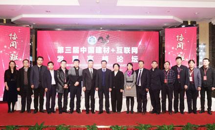 特万博体育手机版登陆第三届中国ManBetX安卓+互联网发展高峰论坛现场领导嘉宾合影