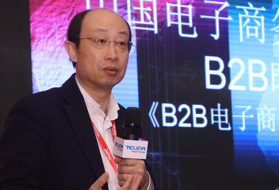 特万博体育手机版登陆智库专家王健:B2B电子商务发展及趋势