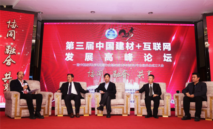 第三届中国ManBetX安卓+互联网发展高峰论坛高峰对话:协同、融合、共享