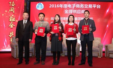 第三届中国ManBetX安卓+互联网发展高峰论坛表彰仪式