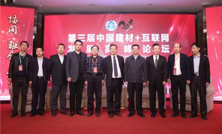 第三届中国ManBetX安卓+互联网发展高峰论坛完满落幕
